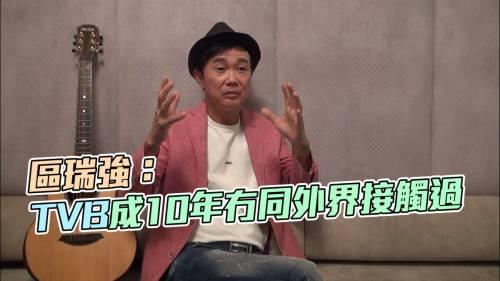 開騷唱歌保育香港廣東歌  <br />區瑞強樂見TVB開放平台