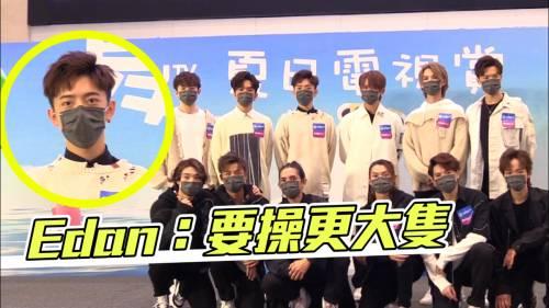 姜濤否認與Chantel合作拍戲  <br />Edan拍新劇指要操更大隻