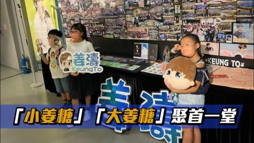 姜濤後援會成立三週年  <br />數千「姜糖」朝聖慶賀