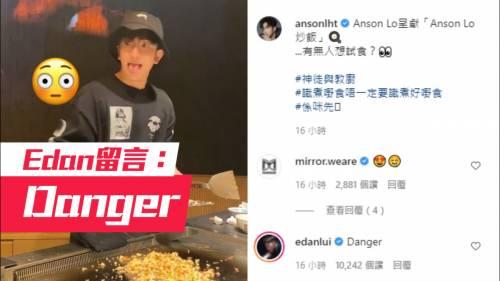 Anson Lo|一改地獄廚神之名  <br />大顯身手表演鐵板炒飯