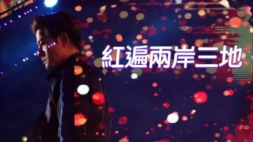 對你愛不完 郭富城發文感謝粉絲紀念大碟推出31周年